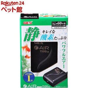 e〜AIR 1500SB