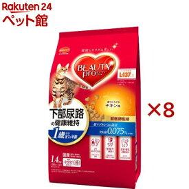 ビューティープロ キャット 猫下部尿路の健康維持 1歳から チキン味(280g*5袋入*8コセット)【d_beauty】【ビューティープロ】[キャットフード][爽快ペットストア]