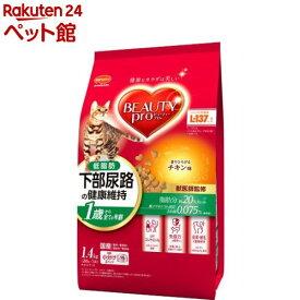 ビューティープロ キャット 猫下部尿路の健康維持 低脂肪 1歳から チキン味(280g*5袋入)【d_beauty】【ビューティープロ】[キャットフード][爽快ペットストア]