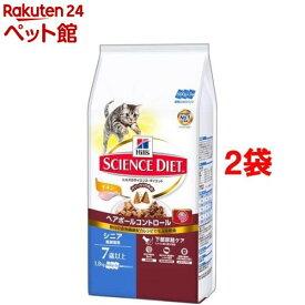 サイエンス・ダイエット ヘアボールコントロール シニア 高齢猫用 7歳以上 チキン(1.8kg*2コセット)【d_sd】【dalc_sciencediet】【サイエンスダイエット】[キャットフード][爽快ペットストア]