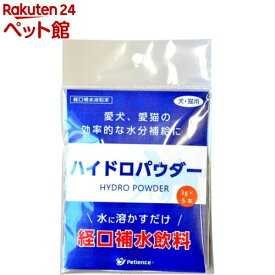 ハイドロパウダー 経口補水液粉末 犬猫用(3g*5本入)[爽快ペットストア]