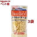 ドギーマン ハロー!(hello!) ダイヤカットチーズ(100g*3コセット)【ハロー!(hello!)】[爽快ペットストア]