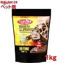 エキゾテラ リクガメの栄養バランスフード(1kg)【エキゾテラ】[爽快ペットストア]