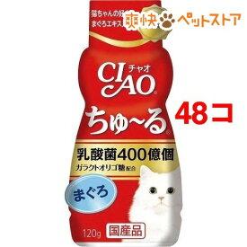 チャオ 乳酸菌 ちゅーる まぐろ(120g*48コセット)【チャオシリーズ(CIAO)】[爽快ペットストア]