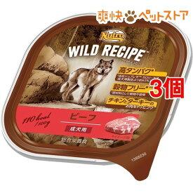 ニュートロ ワイルド レシピ 成犬用 ビーフ トレイ(100g*3個セット)【ニュートロ】[爽快ペットストア]
