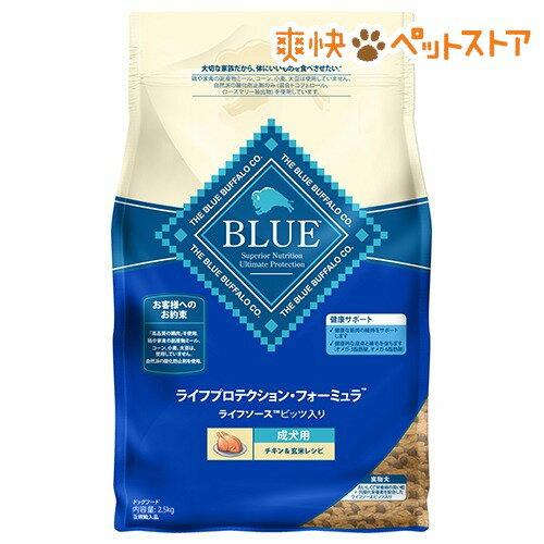 BLUE ライフプロテクション・フォーミュラ 成犬用 チキン&玄米レシピ(2.5kg)[爽快ペットストア]