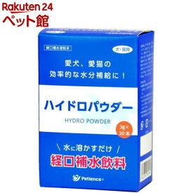ハイドロパウダー 経口補水液粉末 犬猫用(3g*30本入)[爽快ペットストア]