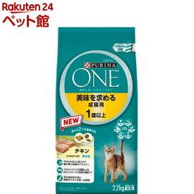 ピュリナ ワン キャット 美味を求める成猫用 1歳以上 チキン(2.2kg)【d_one】【dalc_purinaone】【qqu】【zeq】【ピュリナワン(PURINA ONE)】[キャットフード][爽快ペットストア]