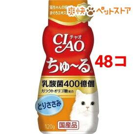 チャオ 乳酸菌 ちゅーる とりささみ(120g*48コセット)【チャオシリーズ(CIAO)】[爽快ペットストア]