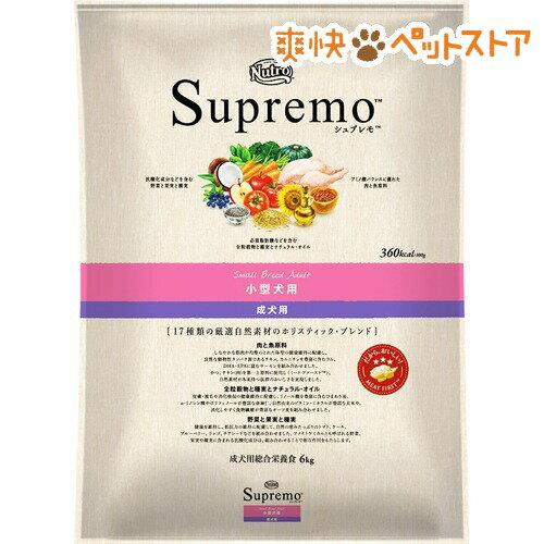 ニュートロ シュプレモ 小型犬用 成犬用(6kg)【d_nutro】【シュプレモ(Supremo)】[爽快ペットストア]