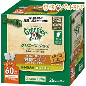 グリニーズ プラス 穀物フリー 超小型犬用 2-7kg(30本*2袋入)【グリニーズ(GREENIES)】[爽快ペットストア]