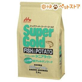 スーパーゴールド フィッシュ&ポテト シニアライト シニア犬用(2.4kg)【スーパーゴールド】[爽快ペットストア]
