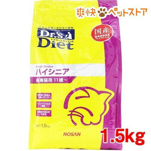 ドクターズダイエット 猫用 ハイシニア(1.5kg)【ドクターズダイエット】[爽快ペットストア]