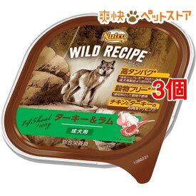 ニュートロ ワイルド レシピ 成犬用 ターキー&ラム トレイ(100g*3個セット)【ニュートロ】[爽快ペットストア]