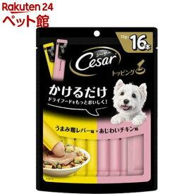 シーザー トッピング うまみ鶏レバー味とあじわいチキン味(12g*16本入)【シーザー(ドッグフード)(Cesar)】[爽快ペットストア]