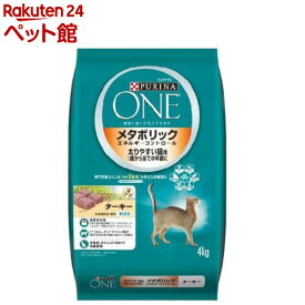 ピュリナ ワン キャット メタボリック エネルギーコントロール(4kg)【d_one】【dalc_purinaone】【qqu】【zeq】【ピュリナワン(PURINA ONE)】[キャットフード][爽快ペットストア]
