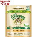 グリニーズ 猫用 ローストチキン味(156g)【グリニーズ(GREENIES)】[爽快ペットストア]