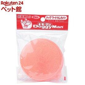 ドックフード カンカバー(2枚入)【ドギーマン(Doggy Man)】[爽快ペットストア]