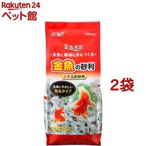 金魚の砂利 ナチュラルミックス(1kg*2コセット)[爽快ペットストア]