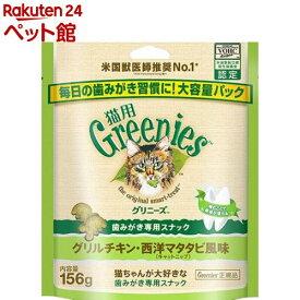 グリニーズ 猫用 グリルチキン・西洋マタタビ風味(156g)【グリニーズ(GREENIES)】[爽快ペットストア]