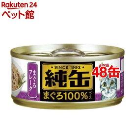 純缶ミニ まぐろフレーク(65g*48コセット)【純缶シリーズ】[キャットフード][爽快ペットストア]