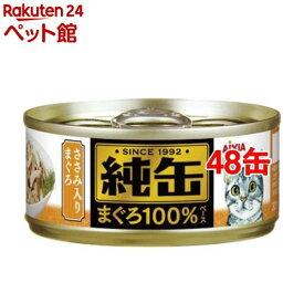 純缶ミニ ささみ入りまぐろ(65g*48コセット)【純缶シリーズ】[爽快ペットストア]