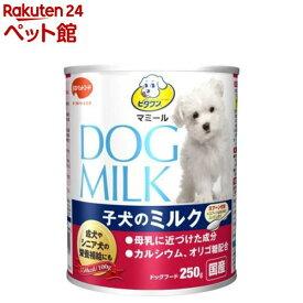 ビタワン マミール 子犬のミルク(250g)【ビタワン】[爽快ペットストア]