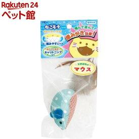ねこモテ 歯みがきトイ04 マウス NMDT-04/MS(1コ入)【ねこモテ】[爽快ペットストア]
