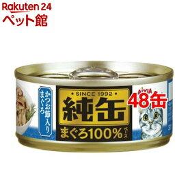純缶ミニ かつお節入りまぐろ(65g*48コセット)【純缶シリーズ】[爽快ペットストア]