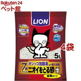 猫砂 ニオイをとる砂 7歳以上用 鉱物タイプ(5L*4コセット)【ニオイをとる砂】[爽快ペットストア]