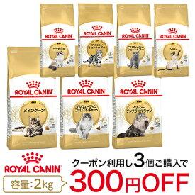 【店内クーポン配布中!】ロイヤルカナン FBN 2kg 7種類から選べる [ROYAL CANIN]