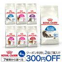 【店内クーポン配布中!】ロイヤルカナン FHN 4kg 7種類から選べる [ROYAL CANIN]
