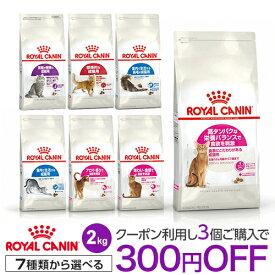 【店内クーポン配布中!】ロイヤルカナン FHN 2kg 7種類から選べる [ROYAL CANIN]