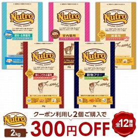 【店内クーポン配布中!】ニュートロ ナチュラルチョイス 2kg 12種類から選べる [Nutro Natural Choice]
