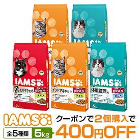 【店内クーポン配布中!】アイムス キャット 5kg 5種類から選べる [iams]