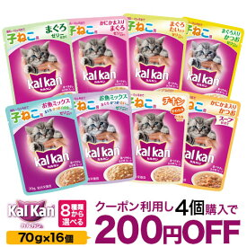 【店内クーポン配布中!】カルカンパウチ 子猫用 70g×16個入 8種類から選べる [kal kan 12ヶ月まで 子ねこ]
