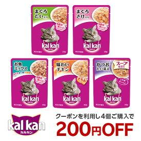 【店内クーポン配布中!】カルカンパウチ 成猫用 70g×16個入 16種類から選べる [kal kan 1歳から]