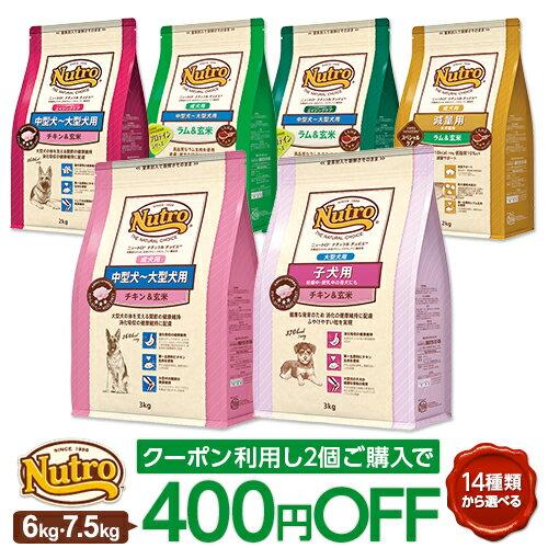 【送料無料】ニュートロ ナチュラルチョイス 6kg/7.5kg 14種類から選べる [Nutro NATURAL CHOICE]