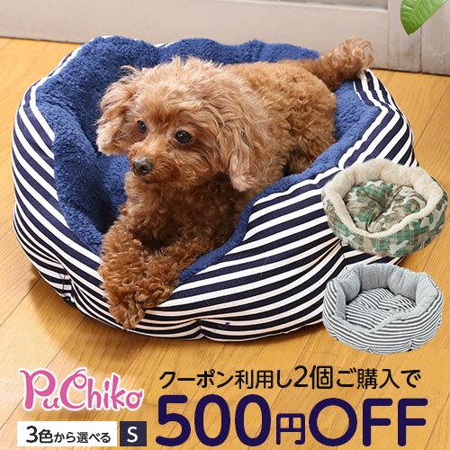 PuChiko ドーナツベッド×1個 3色から選べる