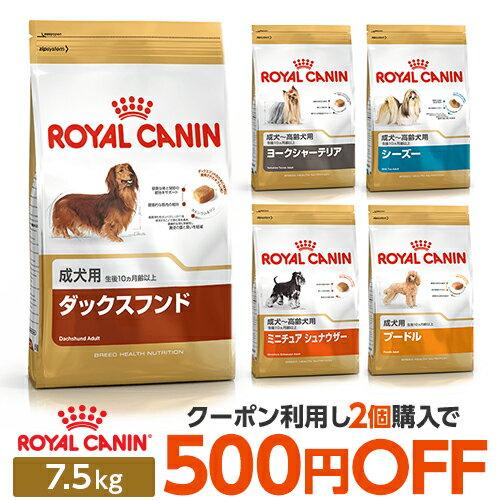 【店内クーポン配布中!】ロイヤルカナン BHN 7.5kg 5種類から選べる [ROYAL CANIN]