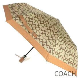 COACHコーチ傘レディースCOACHコーチ折りたたみ傘折り畳み傘シグネチャーアンブレラ折りたたみ傘折り畳み傘