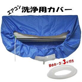 エアコン クリーニング 洗浄 カバー(ホース3m付き) 壁掛け シート