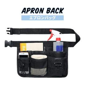 エプロンバッグ 仕事用 小物入れ 腰袋 作業用 ポケット 工具袋 ウエストポーチ エプロンバック 介護 店員 清掃員