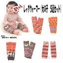 赤ちゃん レッグウォーマー【5足セット・女の子】ベビー 新生児 幼児 冷え 虫よけ 対策
