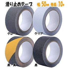 滑り止めテープ 貼るだけ 屋外 屋内 耐水 すべり止め 転倒防止 幅:50mm 巻長:10m