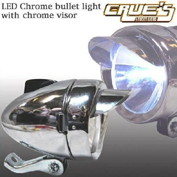 バイザー付き 砲弾型ライト LED 3個使用 ヘッドライト 自転車部品 砲弾型 ライト カスタム 自転車 パーツ 部品 改造 ローチャリ ビーチクルーザー ローライダー BMX MTB マウンテンバイク クロスバイク チョッパー ミニベロ ママチャリ サイクルパーツ