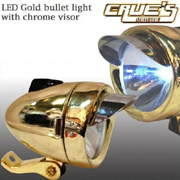バイザー付き 砲弾型ライト ゴールドコンビ LED 3個使用 ヘッドライト 自転車部品 砲弾型 ライト カスタム 自転車 パーツ 部品 改造 ローチャリ ビーチクルーザー ローライダー BMX MTB マウンテンバイク チョッパー ミニベロ ママチャリ サイクルパーツ
