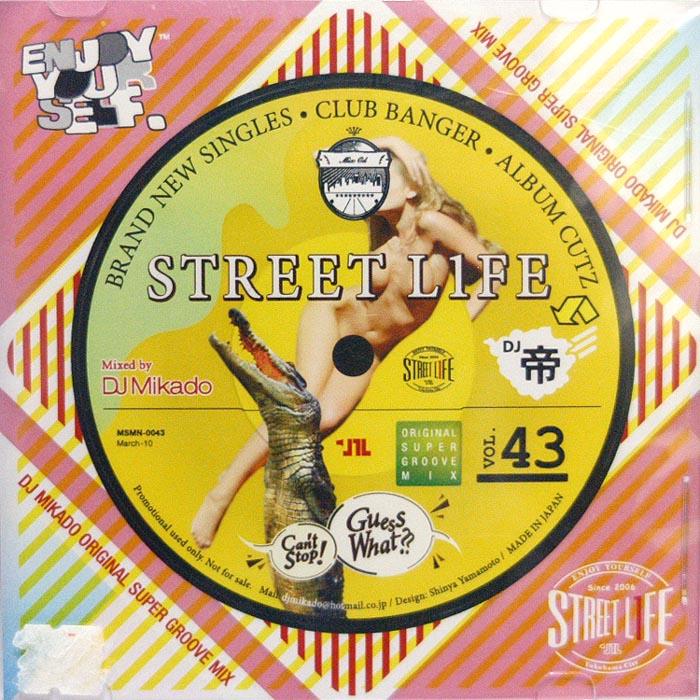 【セール】 DJミカド STREET L1FE Vol.43 DJ Mikado MIXCD DJ帝 ストリートライフ CD 全33曲 Street L1fe クラブ ミュージック HIPHOP CLUB 洋楽 音楽 ヒップホップ MUSIC ミックスCD ミックス 好きに♪
