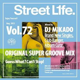 【セール】 DJミカド STREET L1FE Vol.72 DJ Mikado MIXCD DJ帝 ストリートライフ CD 全33曲 Street L1fe クラブ ミュージック HIPHOP CLUB 洋楽 音楽 ヒップホップ MUSIC ミックスCD ミックス 好きに♪