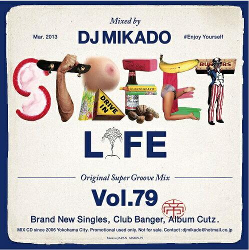 【セール】 DJミカド STREET L1FE Vol.79 DJ Mikado MIXCD DJ帝 ストリートライフ CD 全31曲 Street L1fe クラブ ミュージック HIPHOP CLUB 洋楽 音楽 ヒップホップ MUSIC ミックスCD ミックス 好きに♪